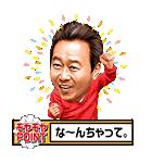 モヤモヤさまぁ~ず2(個別スタンプ:21)