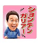 モヤモヤさまぁ~ず2(個別スタンプ:25)