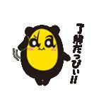 おだっぴぃ(個別スタンプ:4)