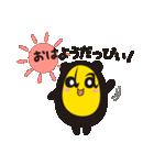 おだっぴぃ(個別スタンプ:7)