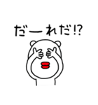 てきとうぐま(個別スタンプ:04)