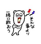 てきとうぐま(個別スタンプ:08)
