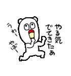 てきとうぐま(個別スタンプ:09)