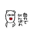 てきとうぐま(個別スタンプ:14)