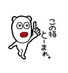 てきとうぐま(個別スタンプ:15)