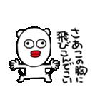 てきとうぐま(個別スタンプ:16)