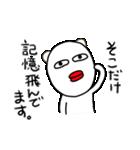 てきとうぐま(個別スタンプ:19)