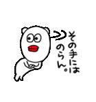てきとうぐま(個別スタンプ:20)