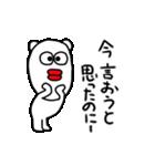 てきとうぐま(個別スタンプ:23)