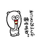 てきとうぐま(個別スタンプ:24)