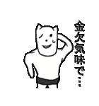 貧乏白くま(個別スタンプ:27)