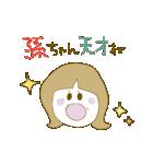 孫だいすき!ばぁば!(個別スタンプ:04)