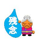 小さいおばあさんのメッセージ(個別スタンプ:40)