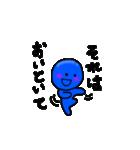 青いやつ3(日本語バージョン)(個別スタンプ:17)