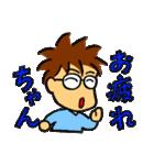 ちょっと昭和なお兄さん(個別スタンプ:9)