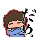 【おかん必携!】明快☆マザーズスタンプ3(個別スタンプ:14)