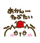 ゆるかわ関西弁のたこネコ(個別スタンプ:17)