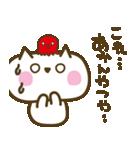 ゆるかわ関西弁のたこネコ(個別スタンプ:23)