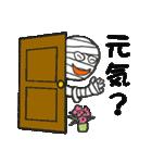 ミイラの独り言(個別スタンプ:03)