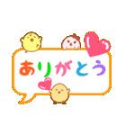 ぴよこ3兄妹(個別スタンプ:1)