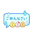 ぴよこ3兄妹(個別スタンプ:2)