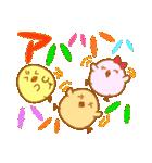 ぴよこ3兄妹(個別スタンプ:3)