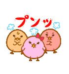 ぴよこ3兄妹(個別スタンプ:4)