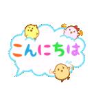 ぴよこ3兄妹(個別スタンプ:6)