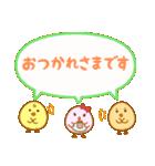ぴよこ3兄妹(個別スタンプ:10)