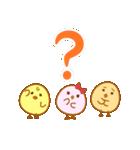 ぴよこ3兄妹(個別スタンプ:16)