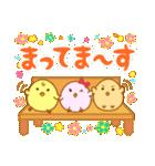 ぴよこ3兄妹(個別スタンプ:20)