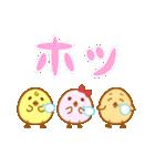 ぴよこ3兄妹(個別スタンプ:25)