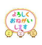 ぴよこ3兄妹(個別スタンプ:35)