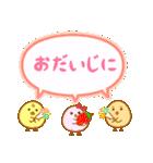 ぴよこ3兄妹(個別スタンプ:39)