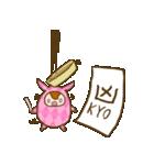 開運!招福☆ぶーちゃん(個別スタンプ:8)