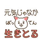 九州んにき4(個別スタンプ:27)