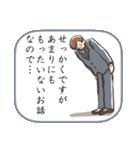 おことわり(個別スタンプ:9)