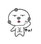 豆大福の豆福太郎(個別スタンプ:01)