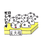 豆大福の豆福太郎(個別スタンプ:36)