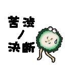 断面モンスターズ(個別スタンプ:16)