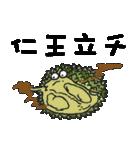 断面モンスターズ(個別スタンプ:36)