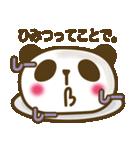 ぱんだスイーツ【ほのぼの日和】(個別スタンプ:08)