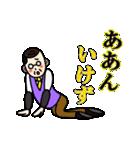 おじさんと死語4(個別スタンプ:20)