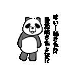 ドSパンダ(個別スタンプ:10)