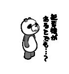 ドSパンダ(個別スタンプ:15)