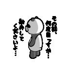 ドSパンダ(個別スタンプ:20)