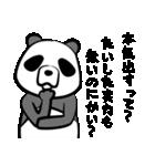 ドSパンダ(個別スタンプ:29)
