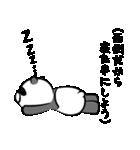 ドSパンダ(個別スタンプ:34)