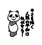 ドSパンダ(個別スタンプ:36)