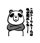 ドSパンダ(個別スタンプ:38)